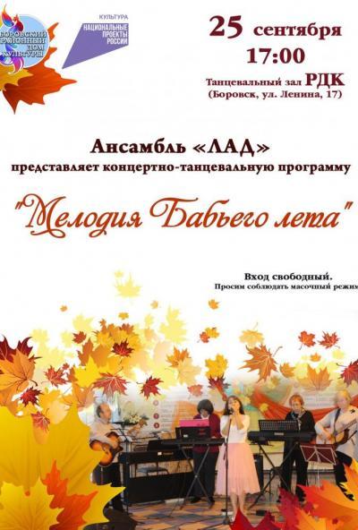 Afisha-go. Афиша мероприятий: Концертная программа в Боровске