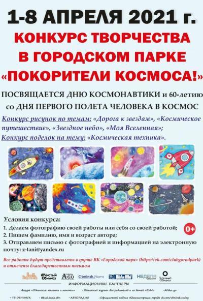 Afisha-go. Афиша мероприятий: Конкурс творчества «Покорители космоса!»