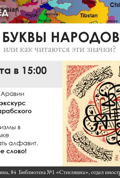 Afisha-go. Афиша мероприятий: Лекция «Буквы народов мира. История арабской письменности»