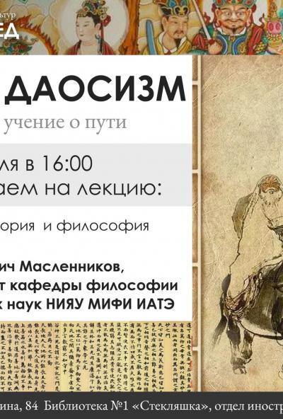 Afisha-go. Афиша мероприятий: Лекция И. О. Масленникова «Даосизм: история и философия»