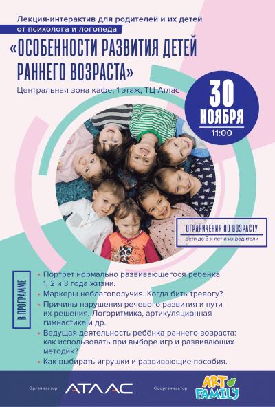 Afisha-go. Афиша мероприятий: Лекция-интерактив «Особенности развития детей раннего возраста»
