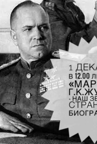Afisha-go. Афиша мероприятий: Лекция «Маршал Г.К. Жуков – наш земляк. Страницы биографии»