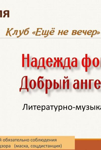 Afisha-go. Афиша мероприятий: Литературно-музыкальный вечер «Надежда фон Мекк»