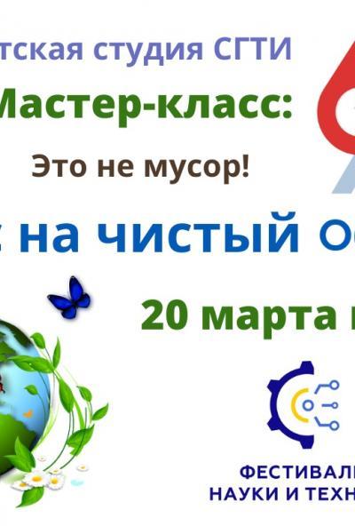 Afisha-go. Афиша мероприятий: Мастер-класс «Это не мусор. Курс на чистый Обнинск»