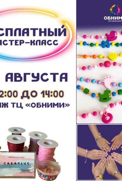 Afisha-go. Афиша мероприятий: Мастер-класс по плетению из бусин