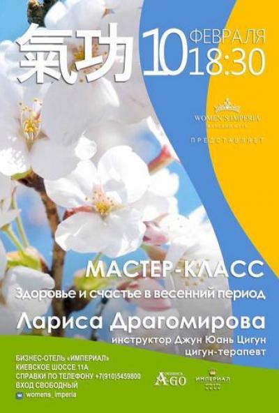 Afisha-go. Афиша мероприятий: Мастер-класс «Здоровье и счастье в весенний период»