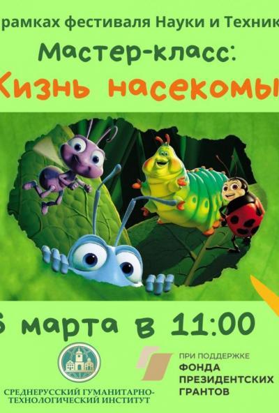 Afisha-go. Афиша мероприятий: Мастер-класс «Жизнь насекомых»