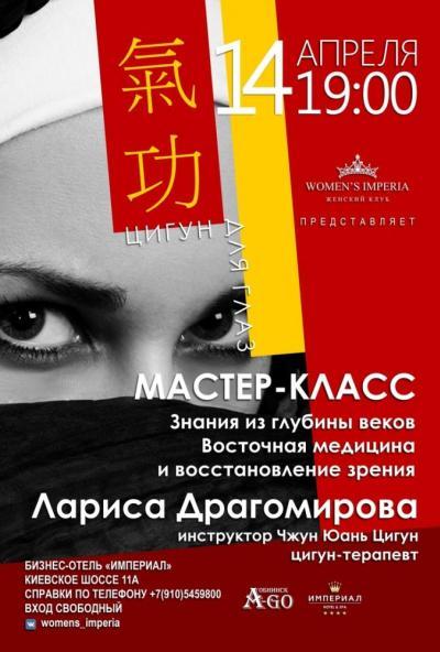 Afisha-go. Афиша мероприятий: Мастер-класс «Знание из глубины веков. Восточная медицина и восстановление зрения»