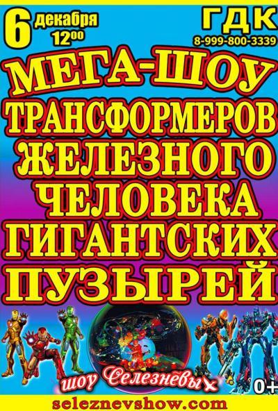 Afisha-go. Афиша мероприятий: «Мега-шоу Трансформеров, Железного человека в стране  гигантских мыльных пузырей»