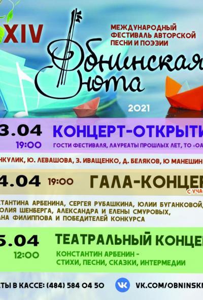 Afisha-go. Афиша мероприятий: Международный фестиваль авторской песни и поэзии «Обнинская нота»