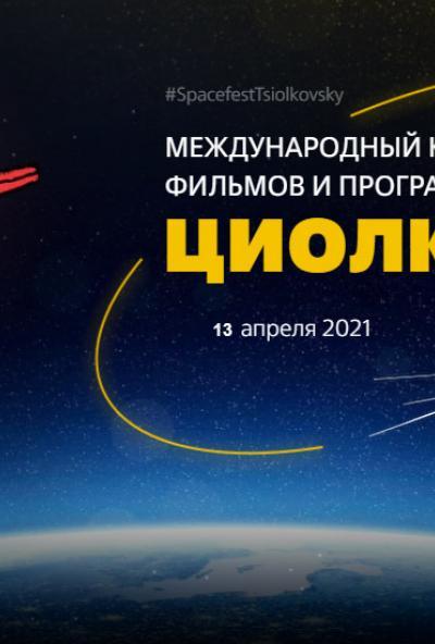 Afisha-go. Афиша мероприятий: Международный кинофестиваль фильмов о космосе «Циолковский»