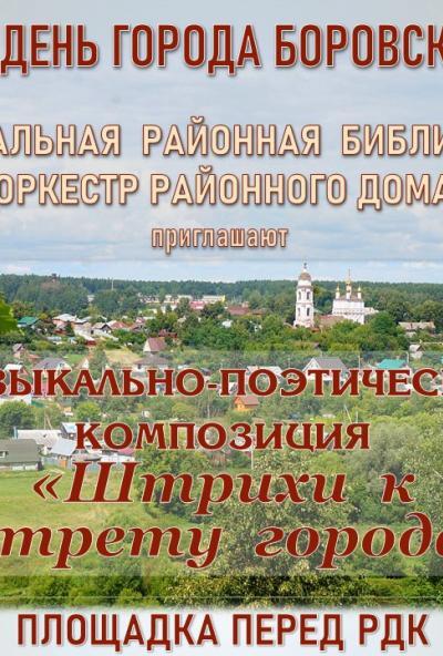 Afisha-go. Афиша мероприятий: Музыкальная композиция «Штрихи к портрету города» в Боровске