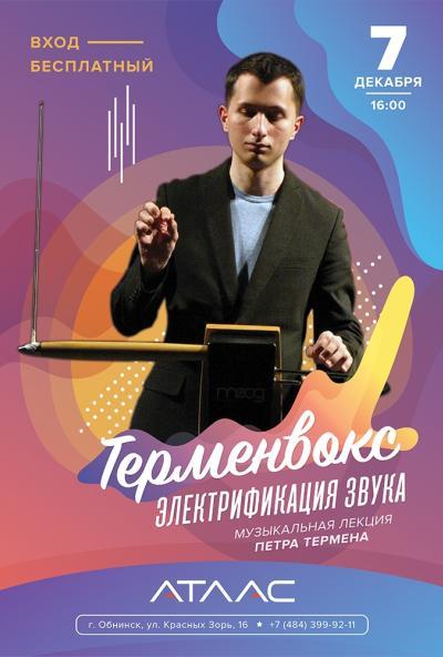 Afisha-go. Афиша мероприятий: Музыкальная лекция с концертом «Терменвокс. Электрификация звука»