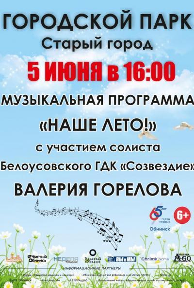 Afisha-go. Афиша мероприятий: Музыкальная программа «Наше лето»