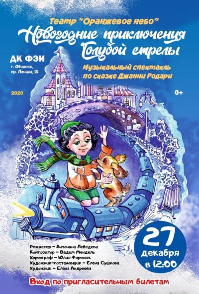 Afisha-go. Афиша мероприятий: Музыкальный спектакль «Новогодние приключения Голубой Стрелы»