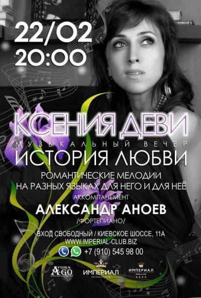 Afisha-go. Афиша мероприятий: Музыкальный вечер «История любви»