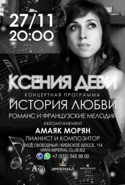 Afisha-go. Афиша мероприятий: Музыкальный вечер Ксении Деви «История любви»