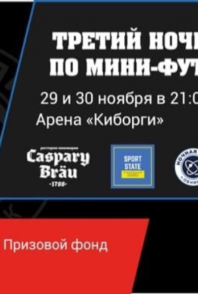 Afisha-go. Афиша мероприятий: Ночной турнир по мини-футболу