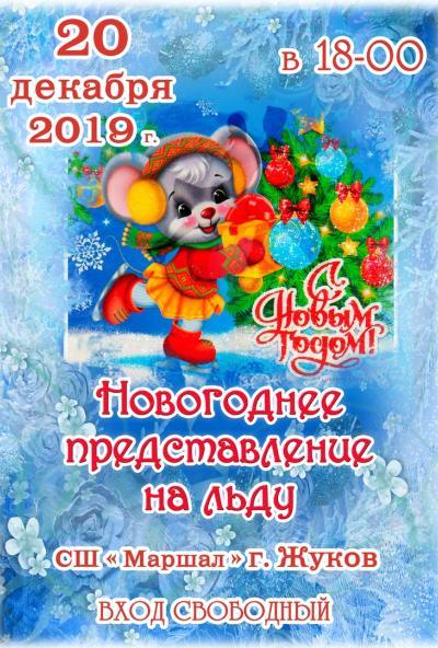 Afisha-go. Афиша мероприятий: Новогоднее представление на льду в Жукове