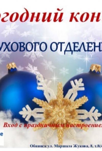 Afisha-go. Афиша мероприятий: Новогодний концерт духового отделения