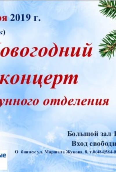 Afisha-go. Афиша мероприятий: Новогодний концерт струнного отделения