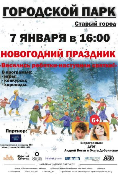 Afisha-go. Афиша мероприятий: Новогодний праздник «Веселись ребятки – наступили святки!»