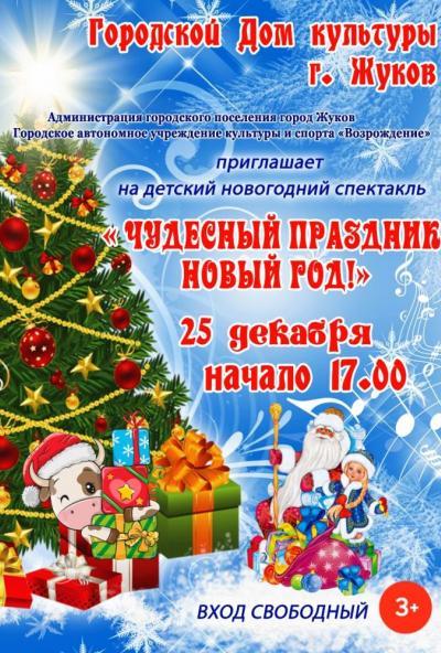 Afisha-go. Афиша мероприятий: Новогодний спектакль «Чудесный праздник Новый год!» в Жукове