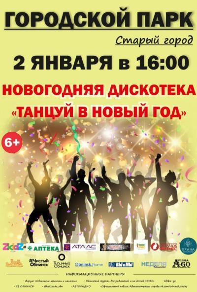 Afisha-go. Афиша мероприятий: Новогодняя дискотека