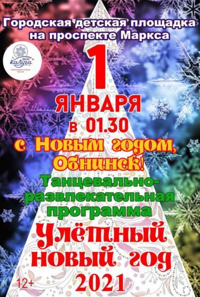 Afisha-go. Афиша мероприятий: Новогодняя ночь 2021