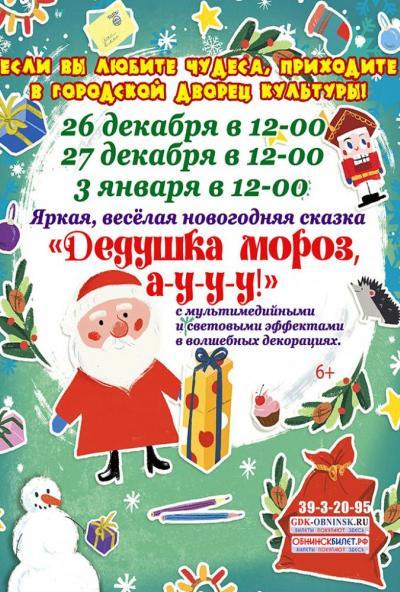 Afisha-go. Афиша мероприятий: Новогодняя сказка «Дедушка Мороз, а-у-у-у!»