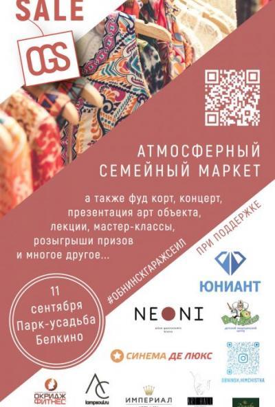 Afisha-go. Афиша мероприятий: Obninsk Garage Sale (гаражная распродажа)