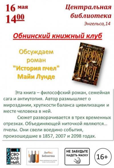 Afisha-go. Афиша мероприятий: Обнинский книжный клуб приглашает
