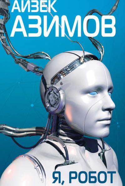Afisha-go. Афиша мероприятий: Обсуждение книги А. Азимова «Я, Робот»