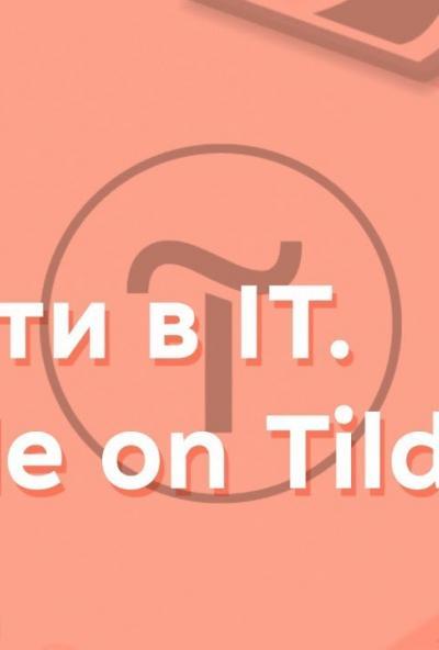 Afisha-go. Афиша мероприятий: Онлайн-семинар «Войти в IT. Made on Tilda»