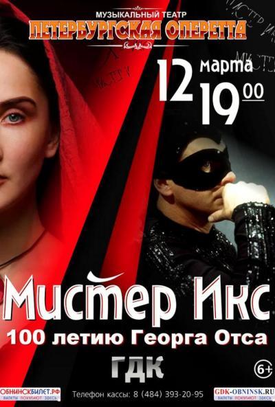 Afisha-go. Афиша мероприятий: Оперетта «Мистер Икс» - ПЕРЕНОС