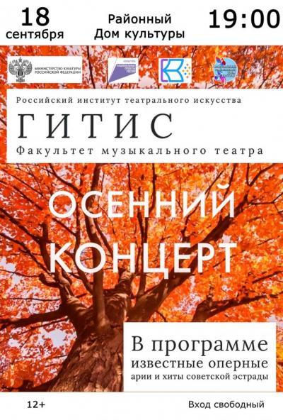 Afisha-go. Афиша мероприятий: Осенний концерт в Боровске