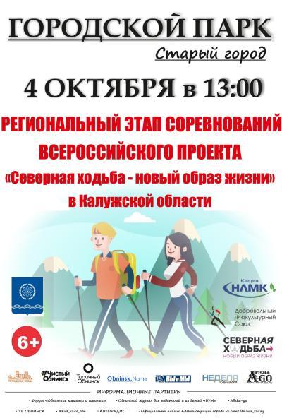 Afisha-go. Афиша мероприятий: Отборочный этап соревнований по северной ходьбе