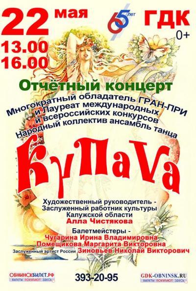 Afisha-go. Афиша мероприятий: Отчётный концерт народного коллектива ансамбля танца «Купава»