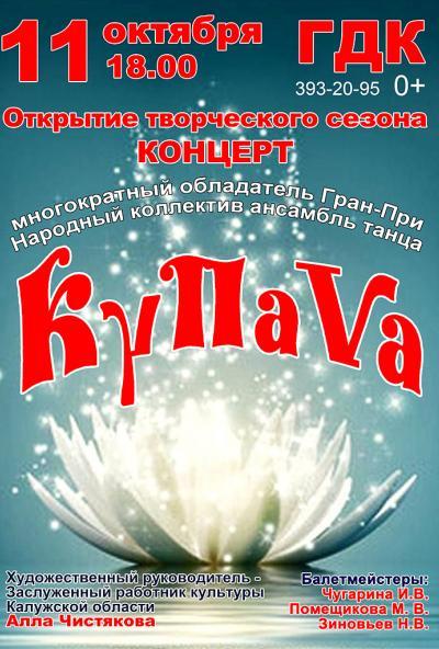 Afisha-go. Афиша мероприятий: Открытие творческого сезона коллектива «Купава»
