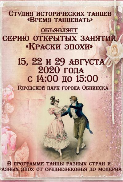 Afisha-go. Афиша мероприятий: Открытые занятия танцами «Краски эпохи»