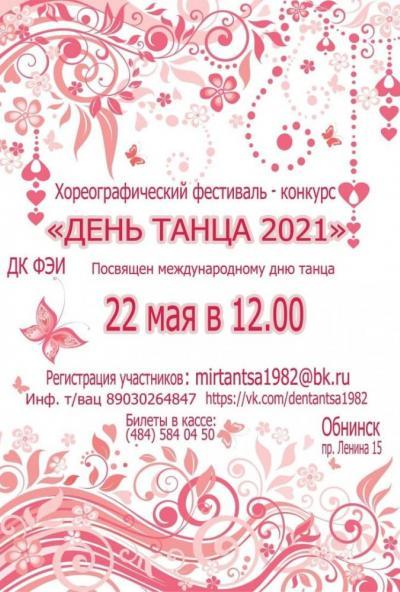 Afisha-go. Афиша мероприятий: Открытый хореографический конкурс-фестиваль «День танца 2021»