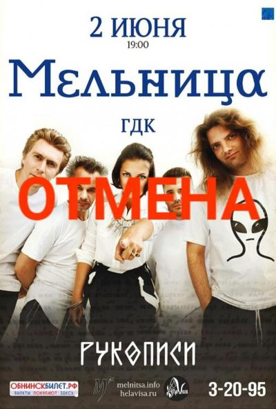Afisha-go. Афиша мероприятий: ОТМЕНА - Концерт группы «Мельница» - ОТМЕНА