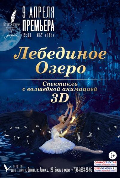 Afisha-go. Афиша мероприятий: ОТМЕНА - Спектакль «Лебединое озеро» 3D