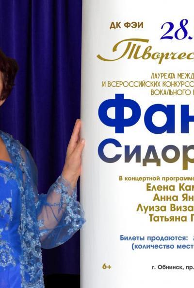 Afisha-go. Афиша мероприятий: ОТМЕНА - Творческий вечер Фании Сидоровой - ОТМЕНА