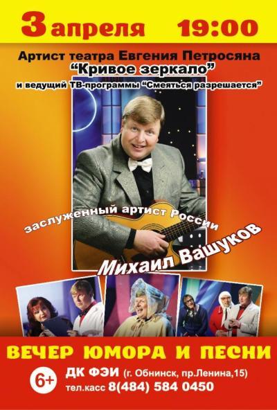 Afisha-go. Афиша мероприятий: ОТМЕНА - Вечер юмора и песни с Михаилом Вашуковым