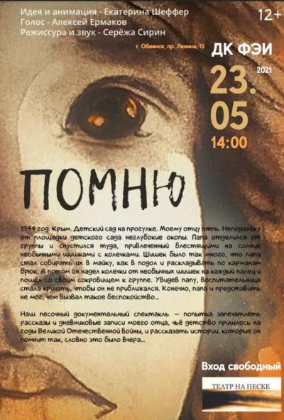 Afisha-go. Афиша мероприятий: Песочный документальный спектакль «Помню»