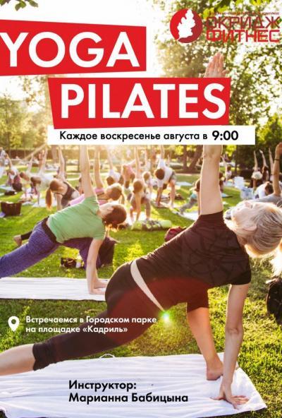 Afisha-go. Афиша мероприятий: Пилатес в парке
