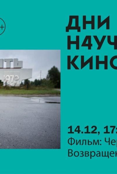Afisha-go. Афиша мероприятий: Показ научного кино «Чернобыль. Возвращение»