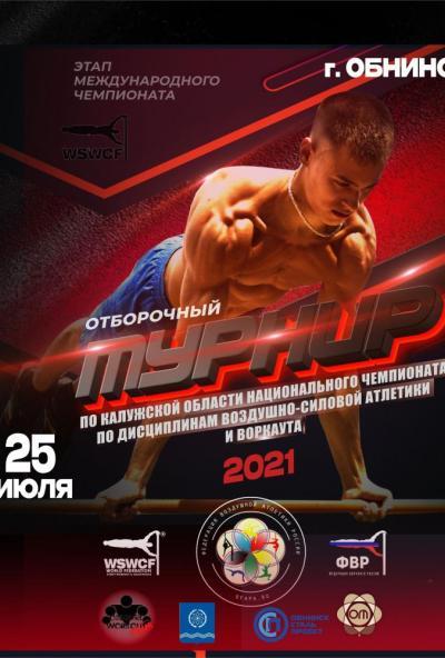 Afisha-go. Афиша мероприятий: Показательные выступления Obninsk Workout Team