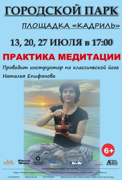 Afisha-go. Афиша мероприятий: Практика медитации с Натальей Епифановой